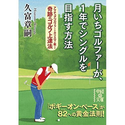 月いちゴルファーが、1年でシングルを目指す方法 (中経の文庫)