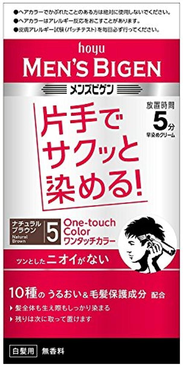 みなさん膜工場メンズビゲン ワンタッチカラー 5ナチュラルブラウン×6個