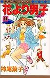 花より男子(だんご) (11) (マーガレットコミックス (2383))