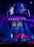 "KOBUKURO LIVE TOUR 2015""奇跡"" FINAL at 日本ガイシホール(初回盤DVD)(DVD全般)"