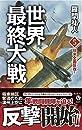 世界最終大戦(5) ー日米全面反攻! - (ヴィクトリーノベルス)