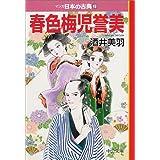 春色梅児誉美―マンガ日本の古典〈31〉 (中公文庫)