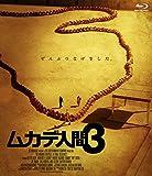 ムカデ人間3[Blu-ray/ブルーレイ]