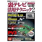 裏テレビ活用テクニック―ラジオライフテクニカルムック (2) (三才ムック (Vol.131))
