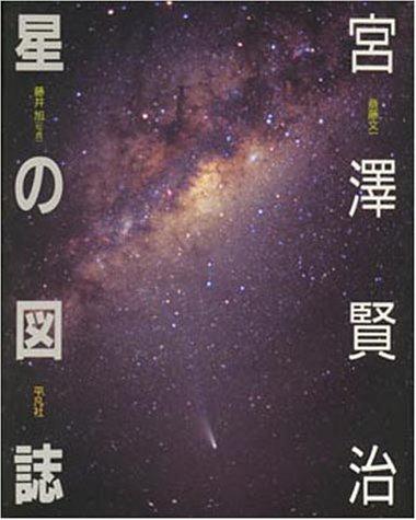 宮沢賢治 星の図誌