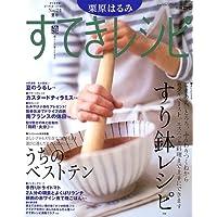 栗原はるみすてきレシピ (24) (すてき生活コーディネートマガジン (No.24))