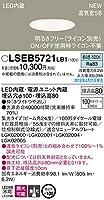 パナソニック(Panasonic) ダウンライト LSEB5721LB1 集光 調光可能 昼白色