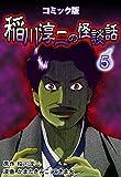 コミック版 稲川淳二の怪談話 5巻
