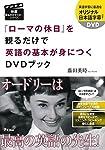 『ローマの休日』を観るだけで英語の基本が身につくDVDブック (映画観るだけマスターシリーズ)