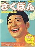 さくぼん—桜庭和志公式マガジン (Wanimagazine mook (170))
