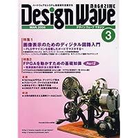 Design Wave MAGAZINE (デザイン ウェーブ マガジン) 2008年 03月号 [雑誌]