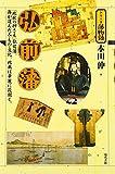弘前藩 (シリーズ藩物語)