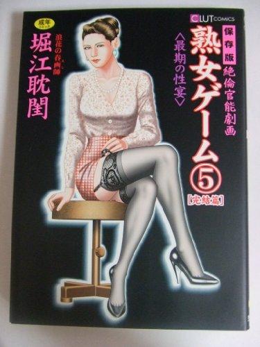 [堀江耽閨] 熟女ゲーム 5 最期の性宴