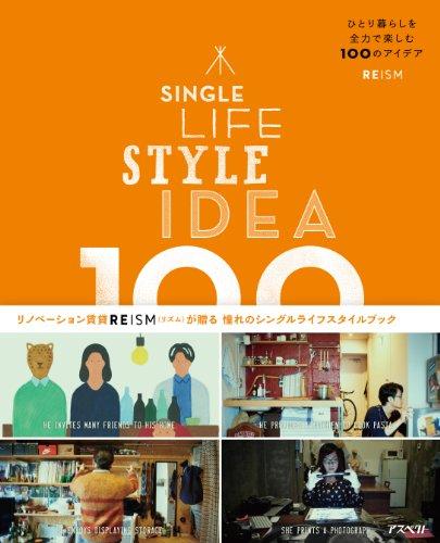 RoomClip商品情報 - ひとり暮らしを全力で楽しむ100のアイデア:SINGLE LIFE STYLE IDEA 100