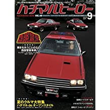 ハチマルヒーロー vol.49 [雑誌]