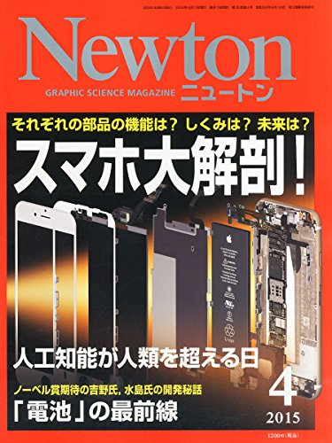 Newton(ニュートン) 2015年 04 月号 [雑誌]の詳細を見る