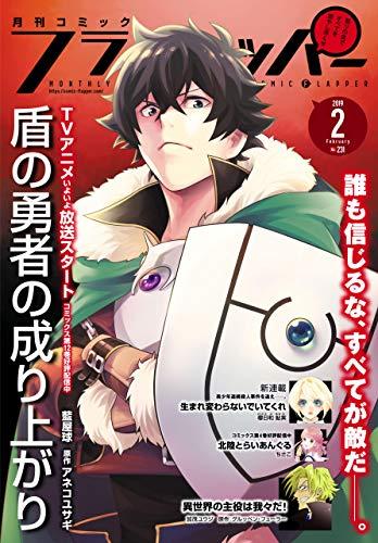 【電子版】月刊コミックフラッパー 2019年2月号 [雑誌]