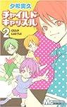 チャイルド・キャッスル 2 (マーガレットコミックス)