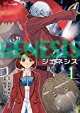 GENESIS(1) (MiChao!コミックス)