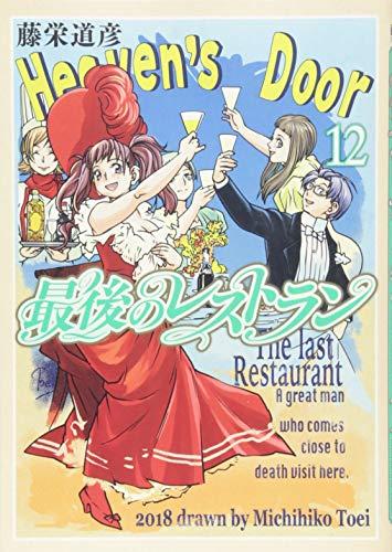 最後のレストラン(12) (BUNCH COMICS)