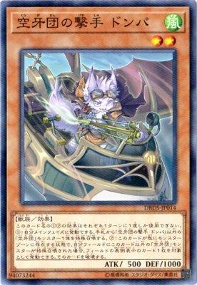 遊戯王/第10期/DBDS-JP014 空牙団の撃手 ドンパ