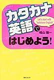 「カタカナ英語」ではじめよう! (角川フォレスタ)