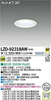 DAIKO LEDダウンライト LZ1C COBタイプ FHT32W相当 埋込穴φ100mm 配光角60° 制御レンズ付 電源別売 温白色タイプ ホワイト LZD-92318AW