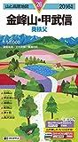 山と高原地図 金峰山・甲武信 2016 (登山地図 | マップル)