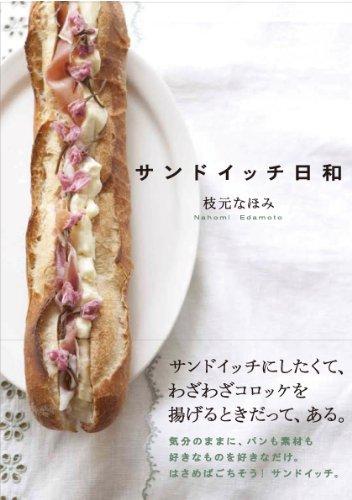 サンドイッチ日和