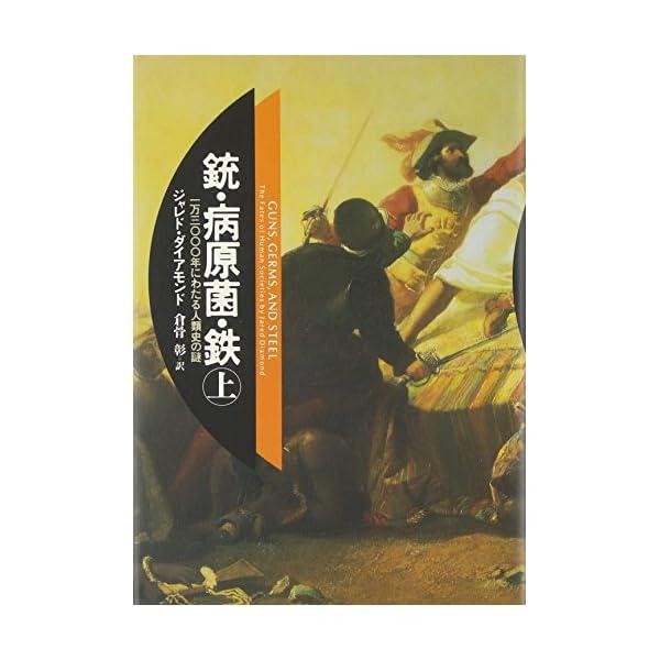 銃・病原菌・鉄〈上巻〉―1万3000年にわたる人...の商品画像