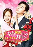 キム秘書はいったい、なぜ? DVD SET2(特典DVD付)(お試しBlu-ray付)