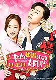 [DVD]キム秘書はいったい、なぜ? DVD SET1