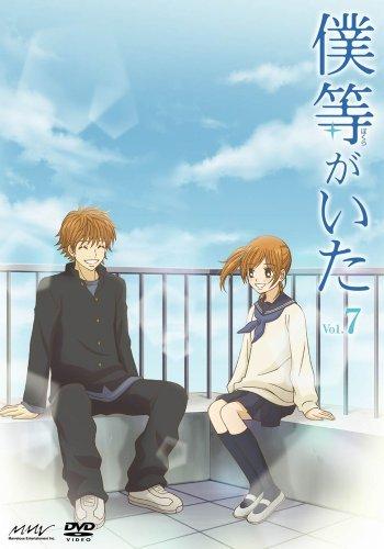 僕等がいた スペシャル・エディション7 (初回限定特別版) [DVD]