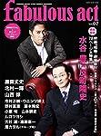 fabulous act(ファビュラス・アクト) Vol.07 (シンコー・ミュージックMOOK)