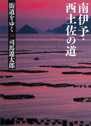 街道をゆく 14 南伊予・西土佐の道 (朝日文庫)