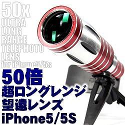 50倍 超ロングレンジ望遠レンズ iPhone5/5s