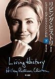 リビング・ヒストリー 下―ヒラリー・ロダム・クリントン自伝 (ハヤカワ文庫 NF)