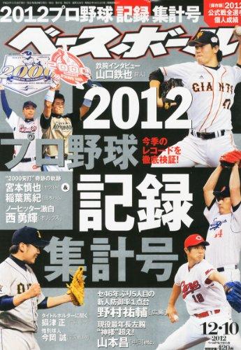 週刊 ベースボール 2012年 12/10号 [雑誌]の詳細を見る