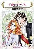 子爵のトラブル (HQ comics ハ 3-8 カラメールの恋人たち 1)