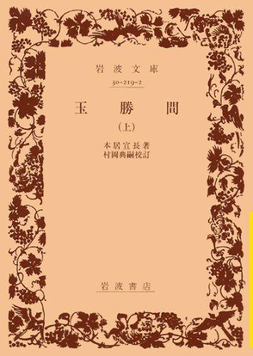 玉勝間〈上〉 (岩波文庫)の詳細を見る