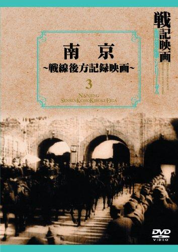 南京~-戦線後方記録映画~ 戦記映画復刻版シリーズ 3 [DVD]