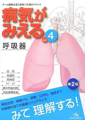病気がみえる vol.4 呼吸器の詳細を見る