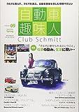 自動車趣味人 ISSUE09 (メディアパルムック)