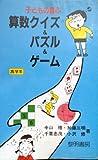 子どもの喜ぶ算数クイズ&パズル&ゲーム〈高学年〉 (指動者の手帖)