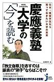 OB・現役学生なら知っておきたい大学の真実 慶應義塾大学の「今」を読む (じっぴコンパクト新書) -