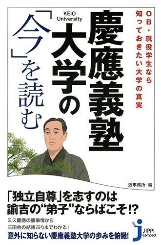 OB・現役学生なら知っておきたい大学の真実 慶應義塾大学の「今」を読む (じっぴコンパクト新書)の詳細を見る