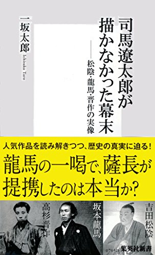 司馬遼太郎が描かなかった幕末 松陰・龍馬・晋作の実像 (集英社新書)の詳細を見る