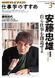 自ら仕事を創造せよ 2012年3月 (NHK仕事学のすすめ)