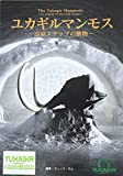 ユカギルマンモス -冷涼ステップの動物-