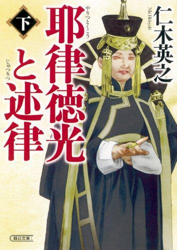 耶律徳光と述律 下 (朝日文庫)の詳細を見る